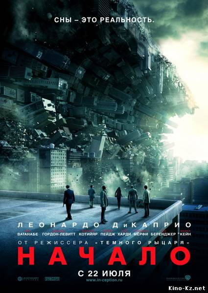 Начало / Inception [2010/DVDRip]