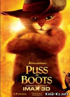 Кот в сапогах \ Puss in Boots [2011/DVDScr]