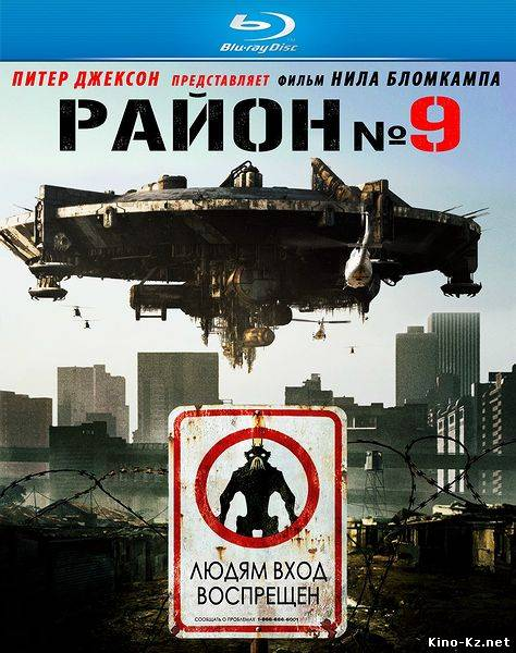 Район №9 / District 9 (2009/HDRip)
